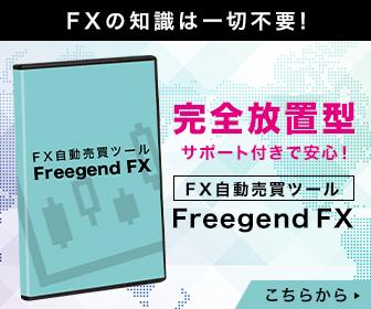 Freegend FX商品案内