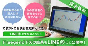 Freegend FX 未購入者サポート